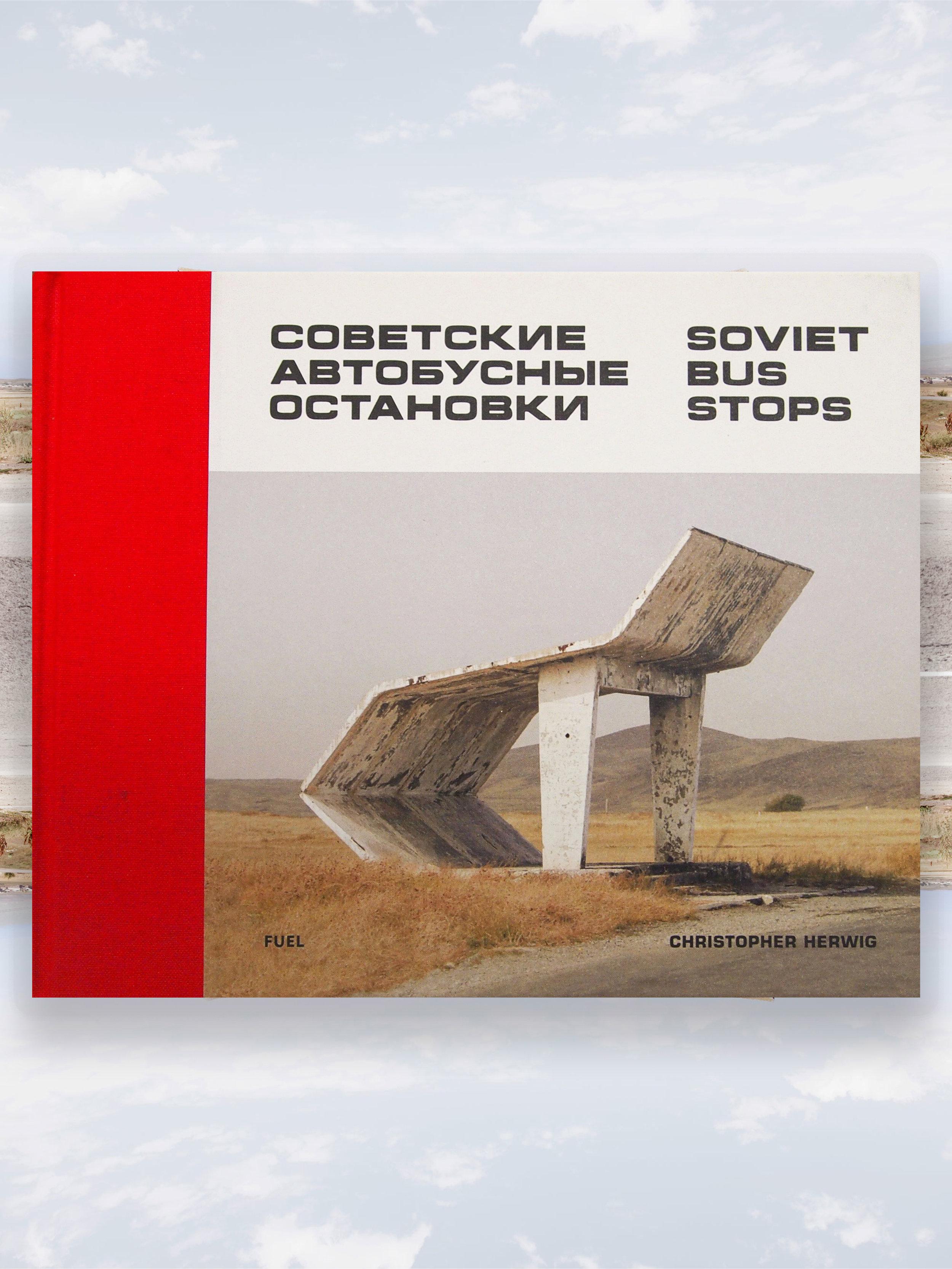 Soviet Bus Stops Cover composite.jpg