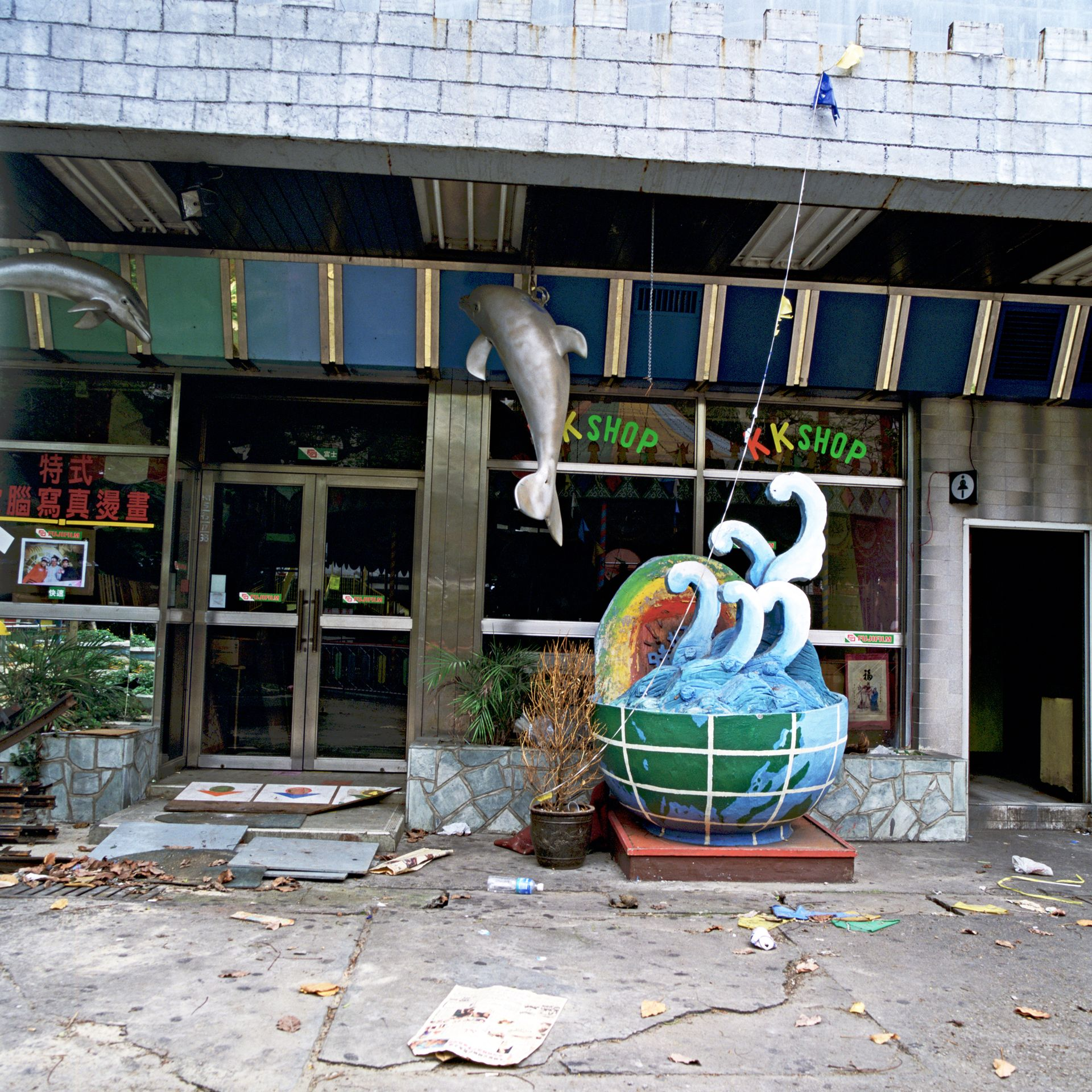Shark Shop, Lai Yuen Amusement Park, 1997