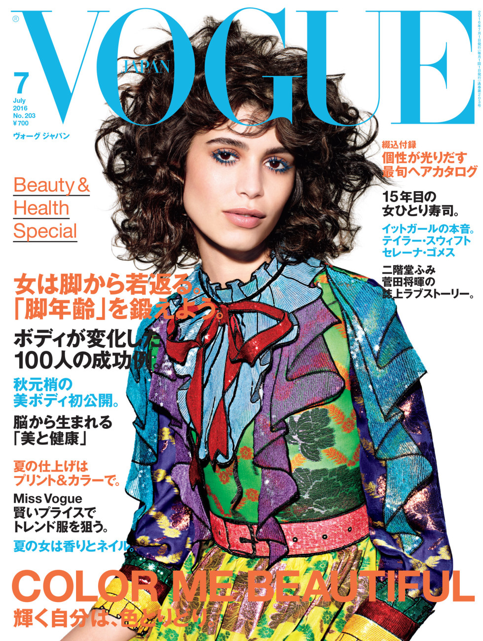 Giovanna-Battaglia-Vogue-Japan-June-2016-979x1298.jpg