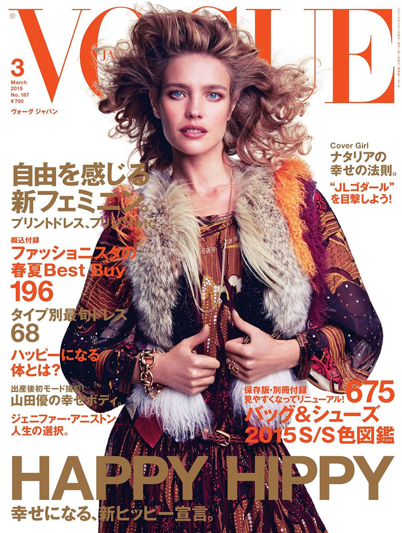 giovanna-battaglia-natalia-vodianova-vogue-japan-march-2015-cover.jpg