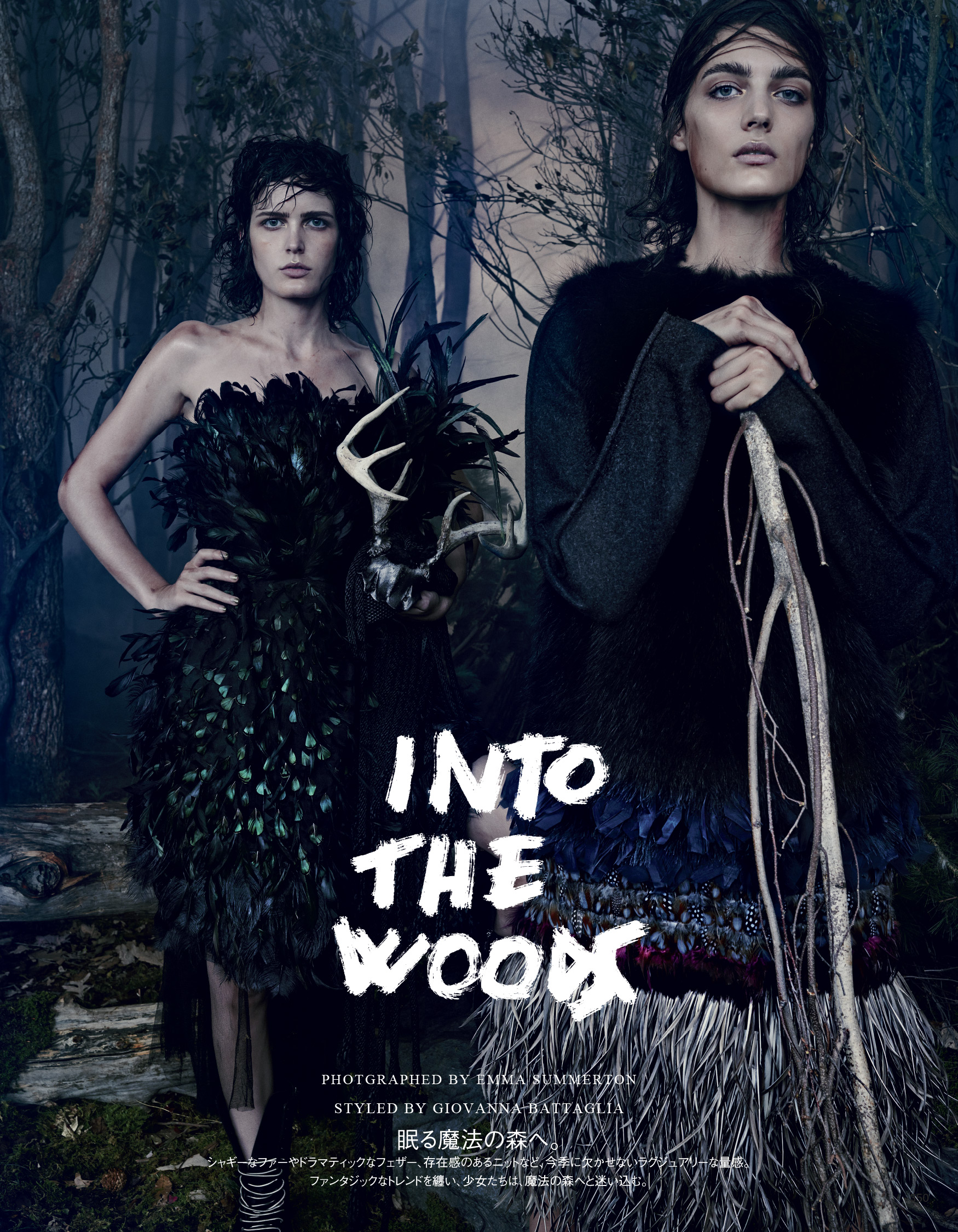 Giovanna-Battaglia-Into-The-Woods-Vogue-Japan-Emma-Summerton-01.jpg
