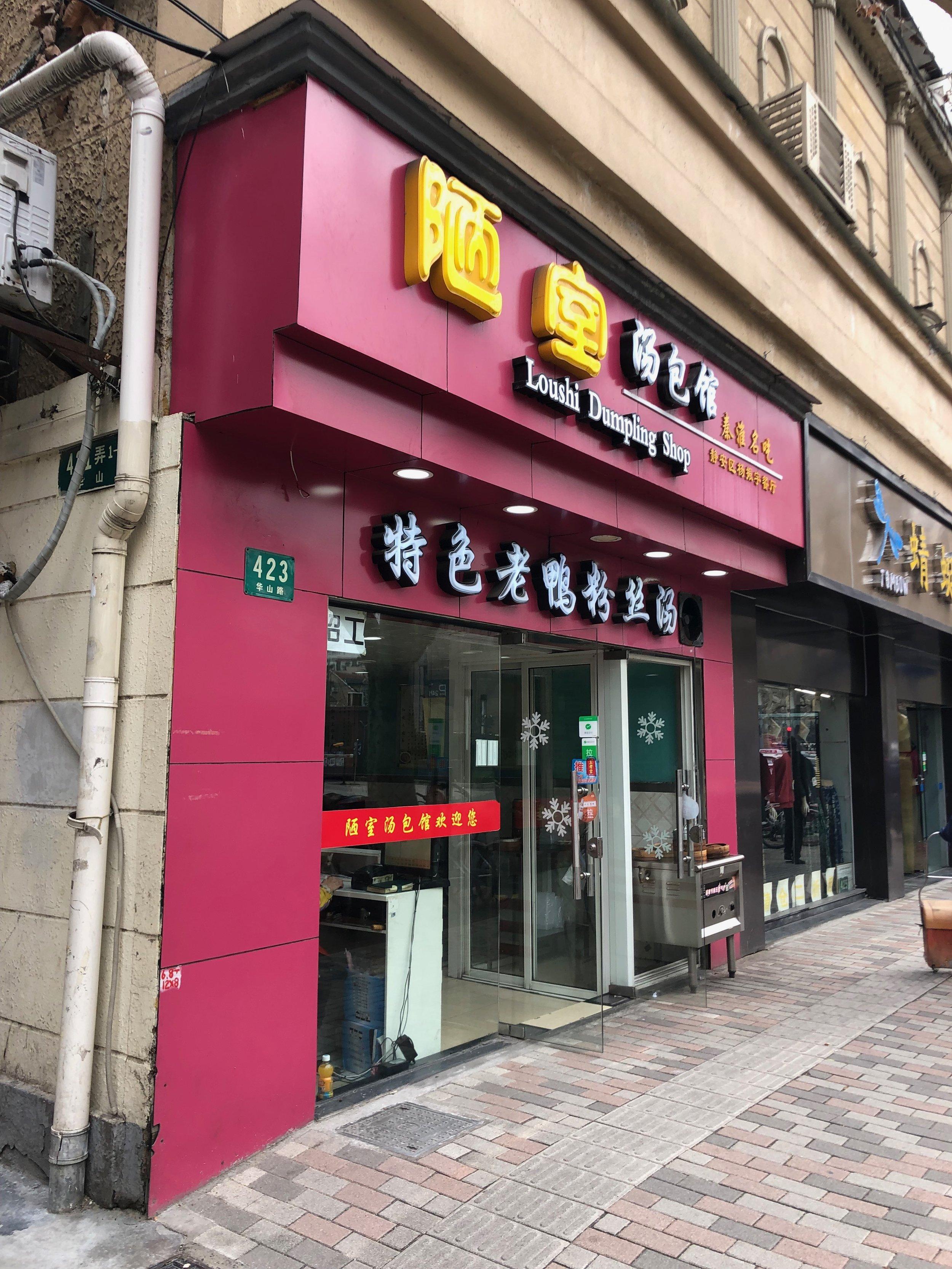 Duck soup restaurant exterior.jpg