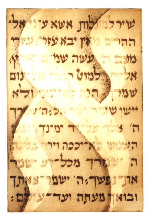 Psalm 121 (burnt umber)_Blessing of Protectionjpg.jpg