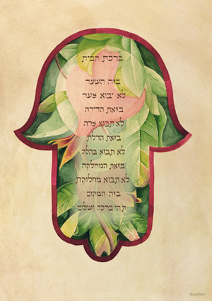 Pomegranite Home Blessing (Hebrew)