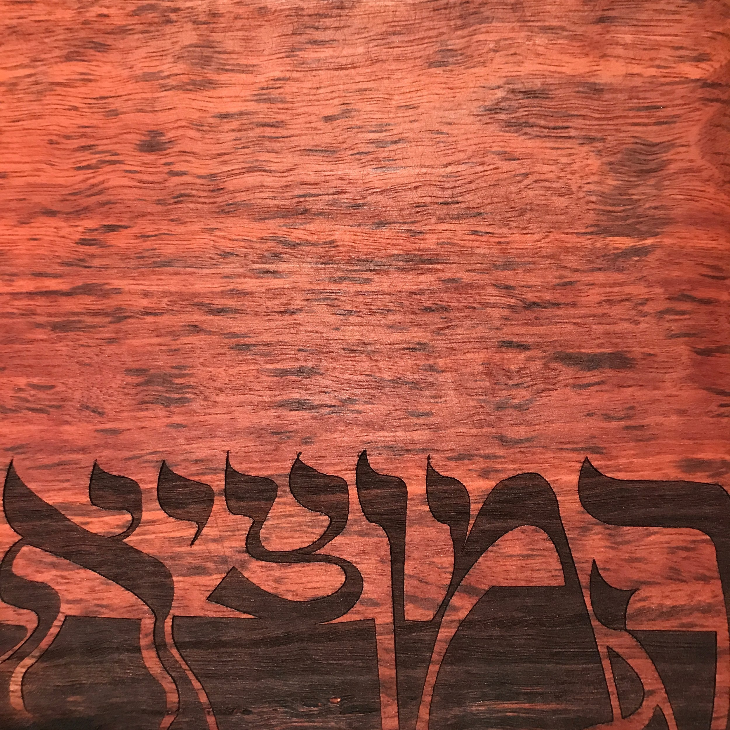 Laser etched Hamotzi