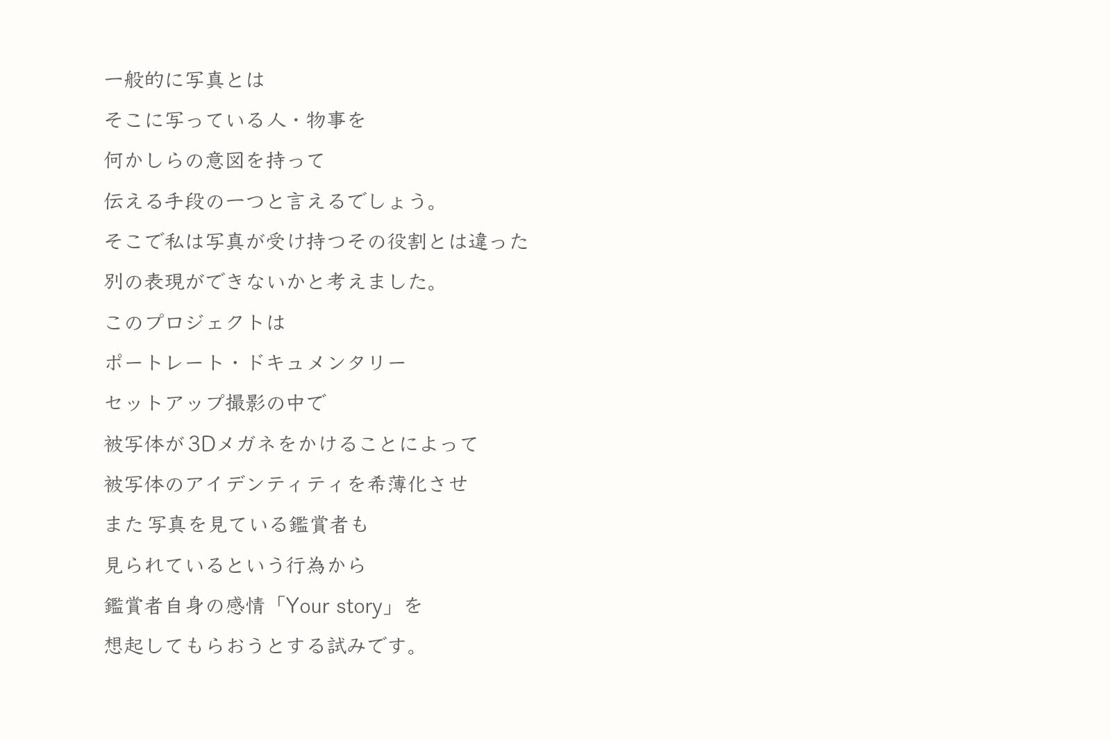 Yourstory_statementJP_2000px.jpg