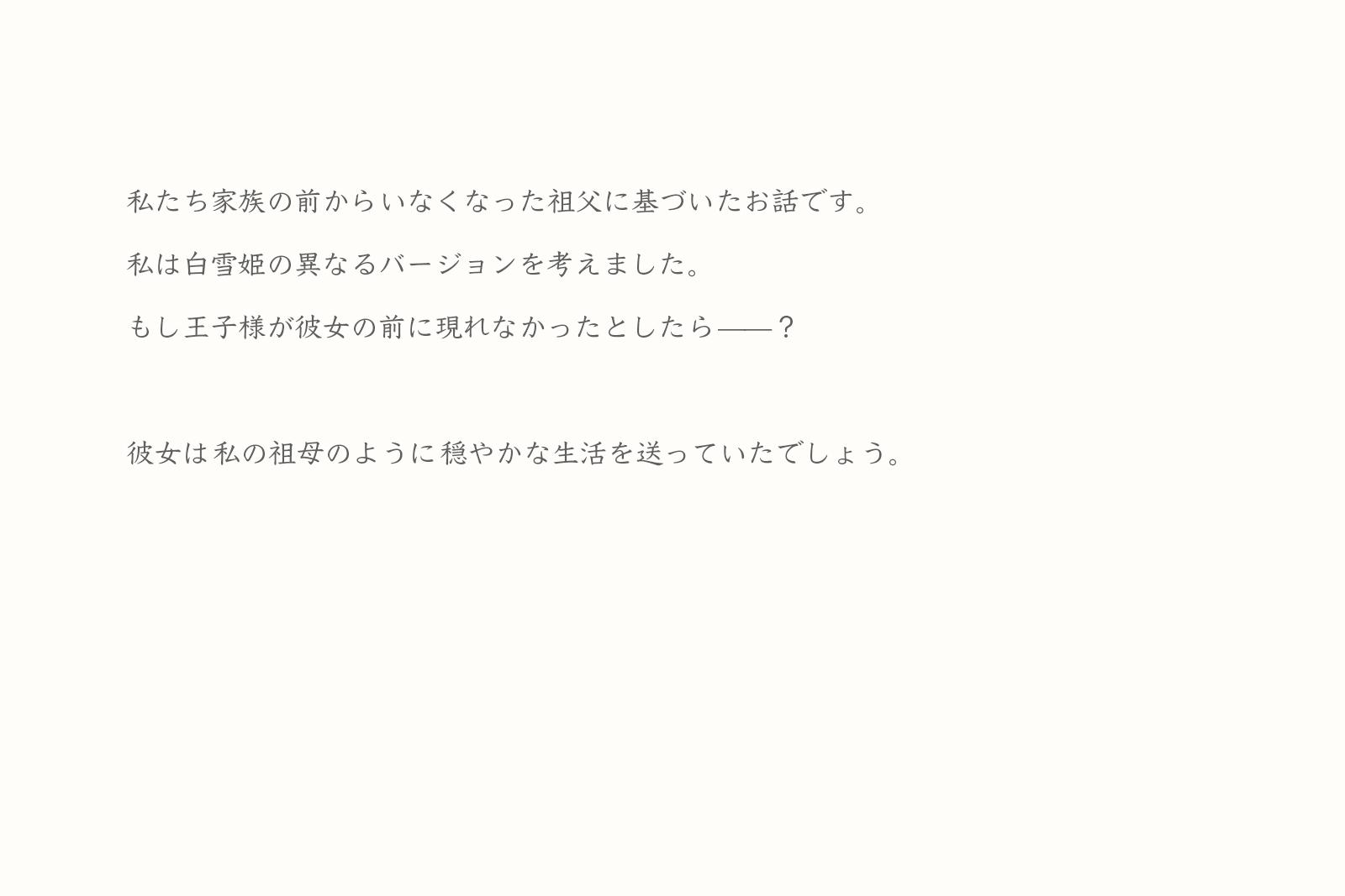 SnowSilver_statementJP_2000px.jpg