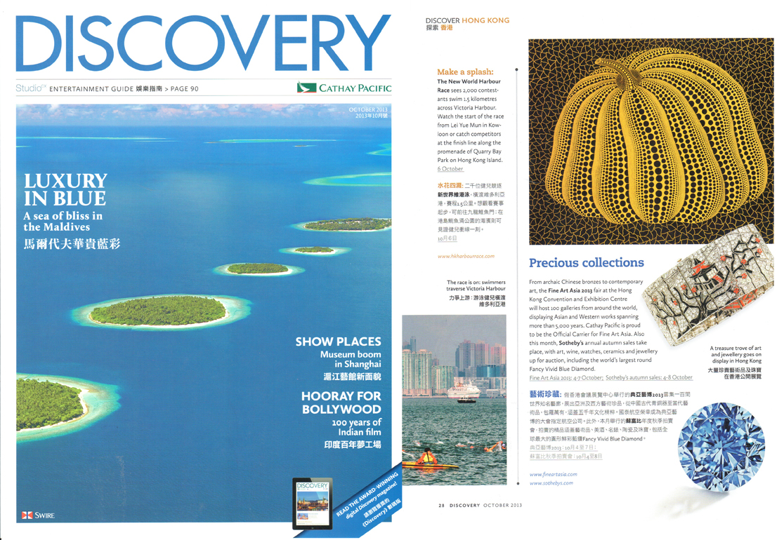 Discovery-October-2013site.jpg
