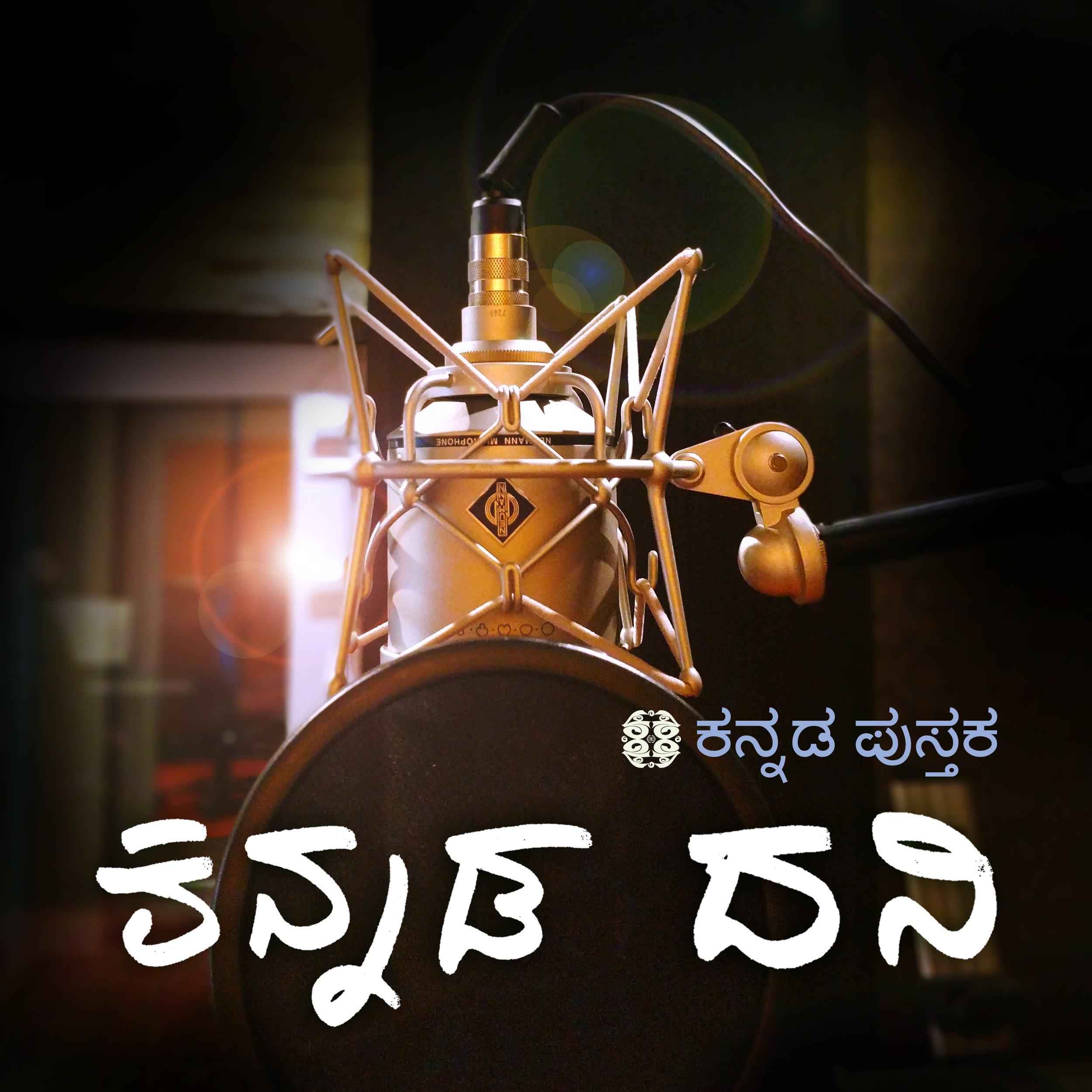 KannadaDanis.jpg