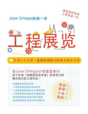 Joes_EngineeringExpo_chinese.jpg