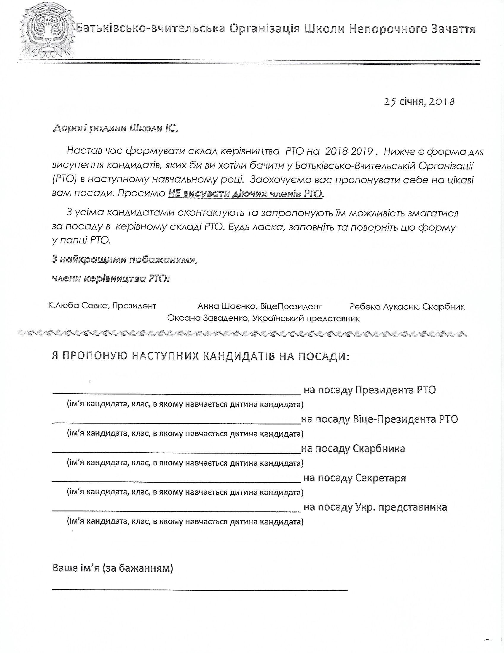 PTO Nomination Form 2.jpg