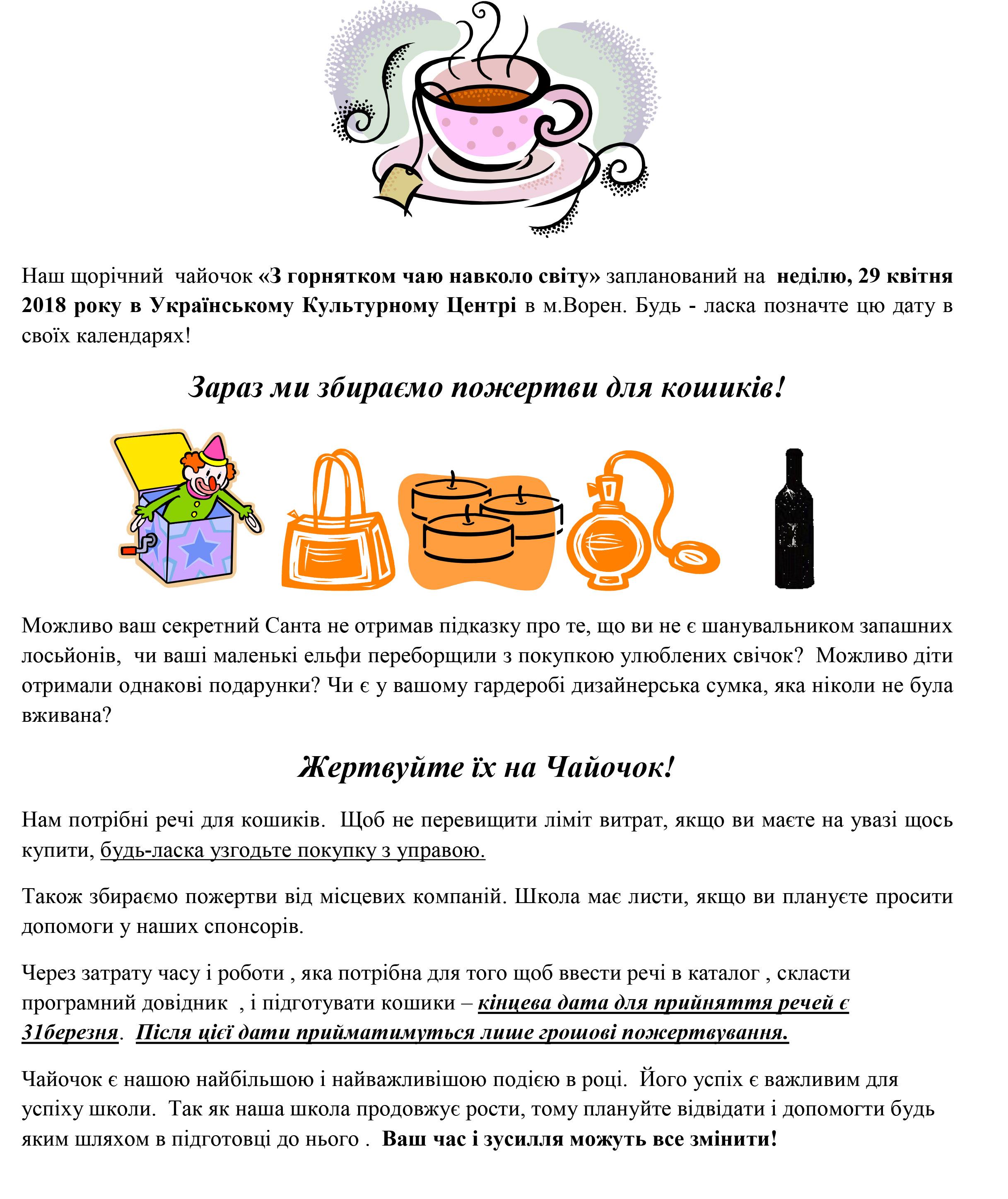 Ladies tea 2018 update UKR.jpg