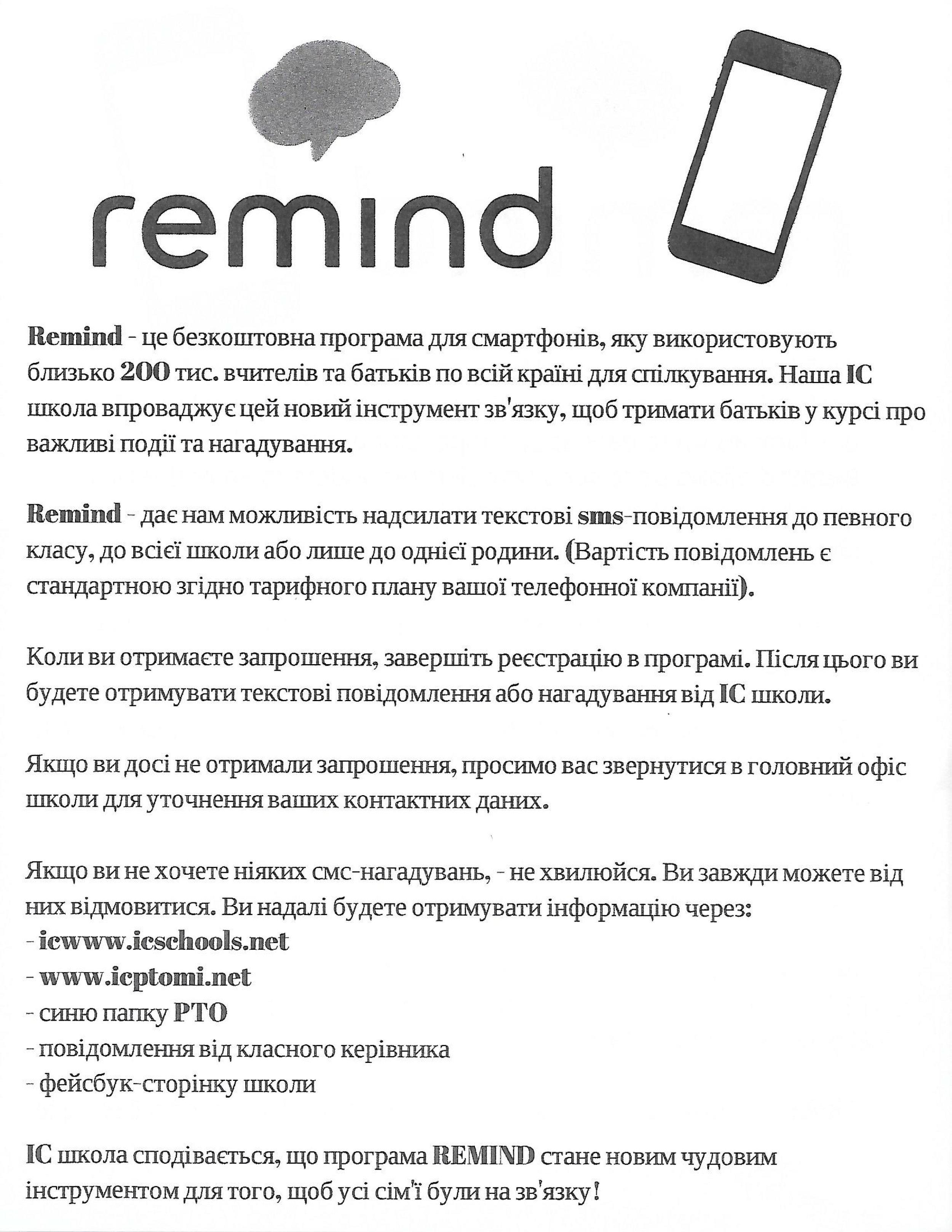Remind-2.jpg