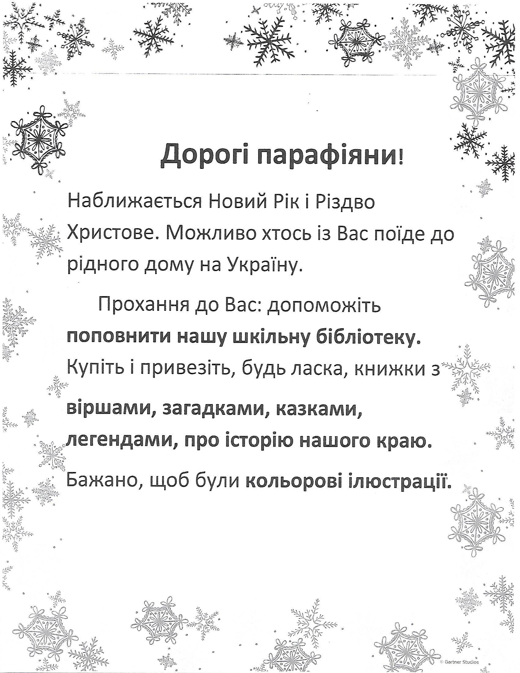 Ukrainian Flyer.jpg