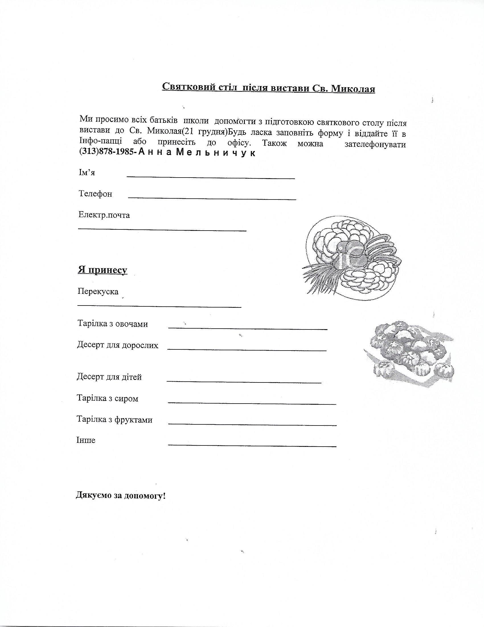 Ukrainian Form.jpg
