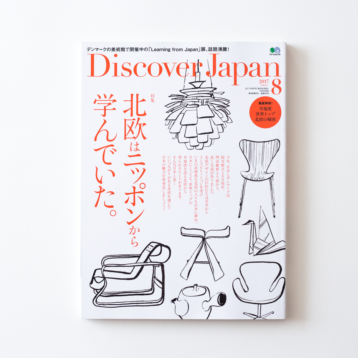 Discover Japan/ magazine  Interview and photography for Discover Japan magazine, Scandinavian Issue.