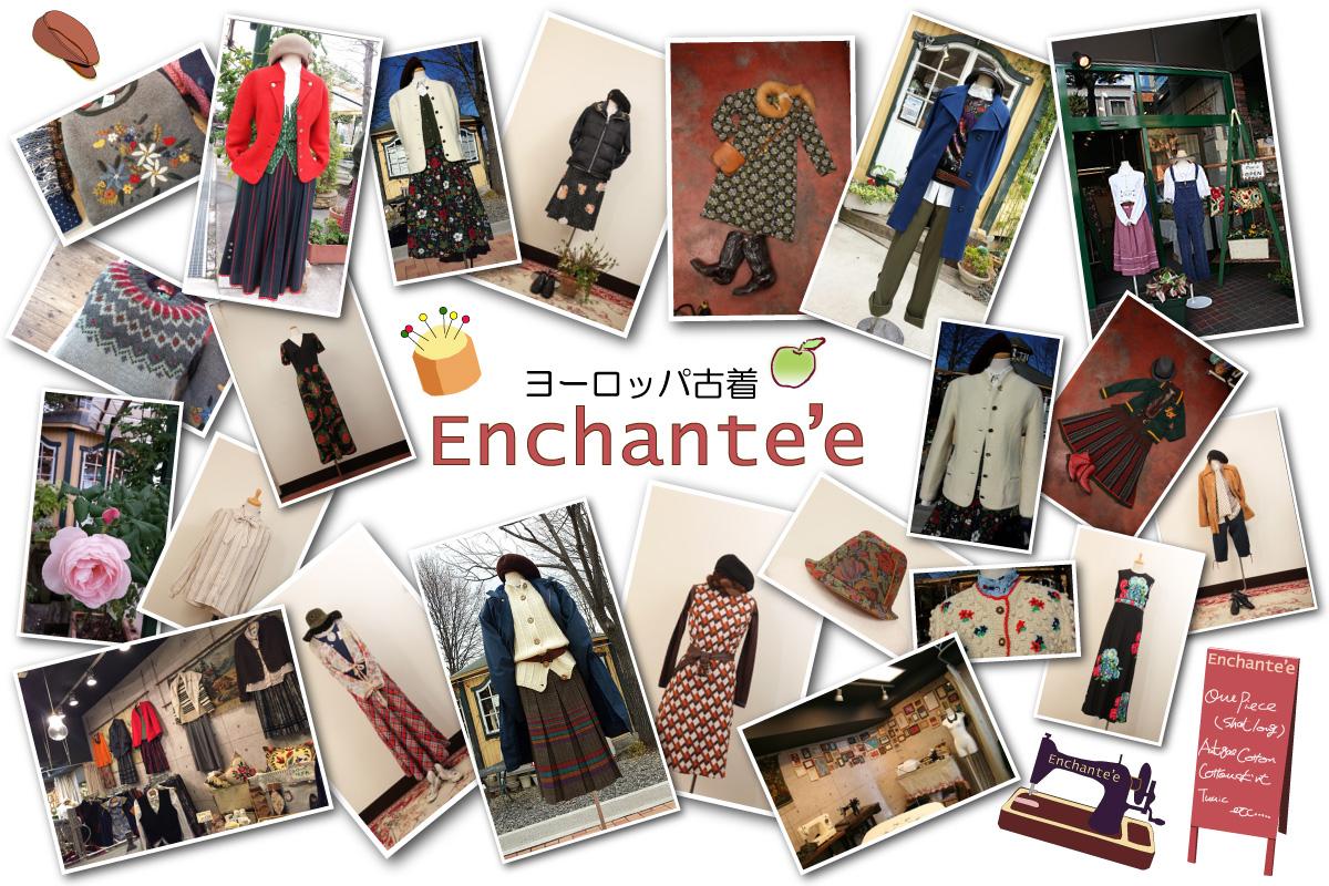 アンシャンテ   アンシャンテは大人かわいいスタイリング&リファッションを提案しています。