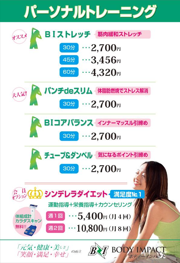 PricePanel_personal.jpg