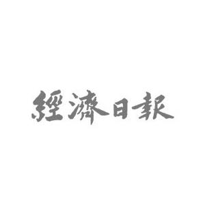 经济日报.png