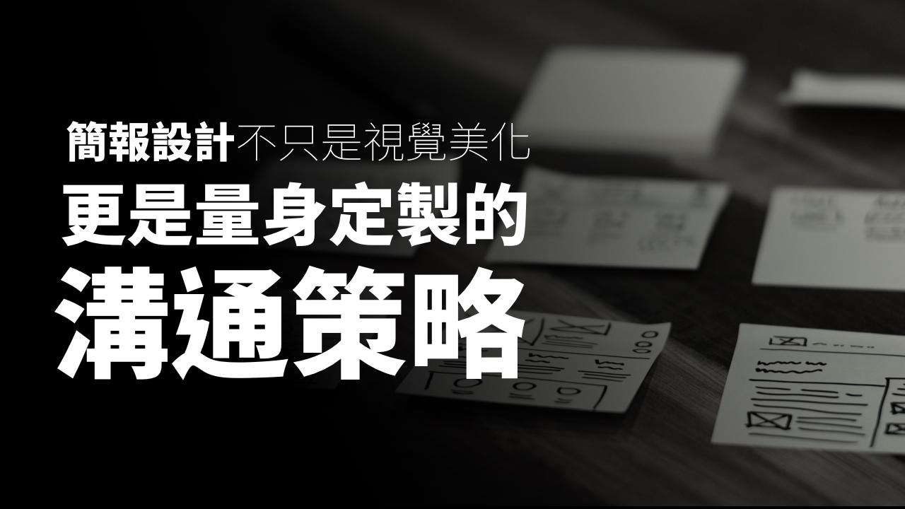ETOF 簡報定製.jpeg