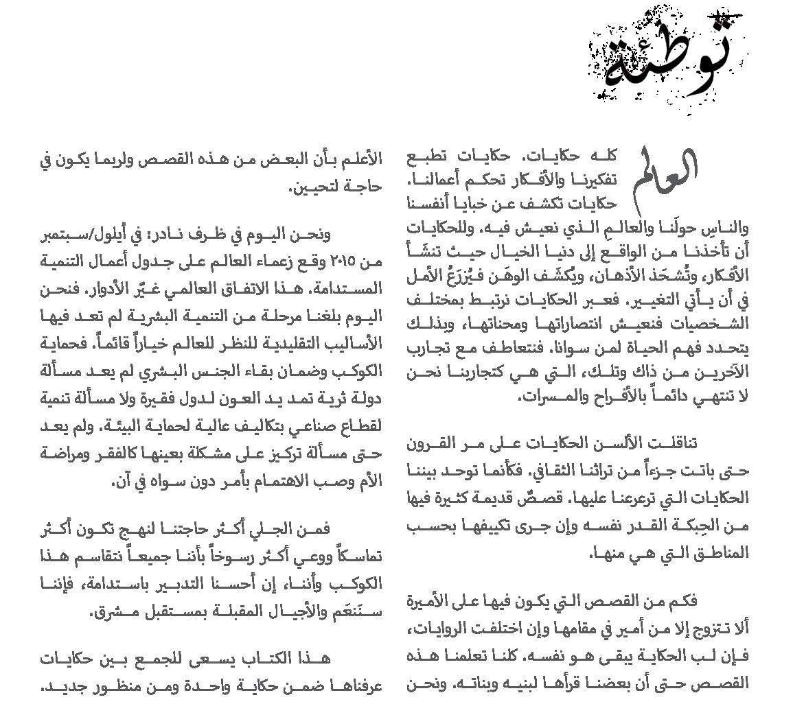 Fairy Tales - Final - Arabic9.png