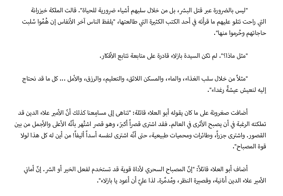 Fairy Tales - Final - Arabic25.png