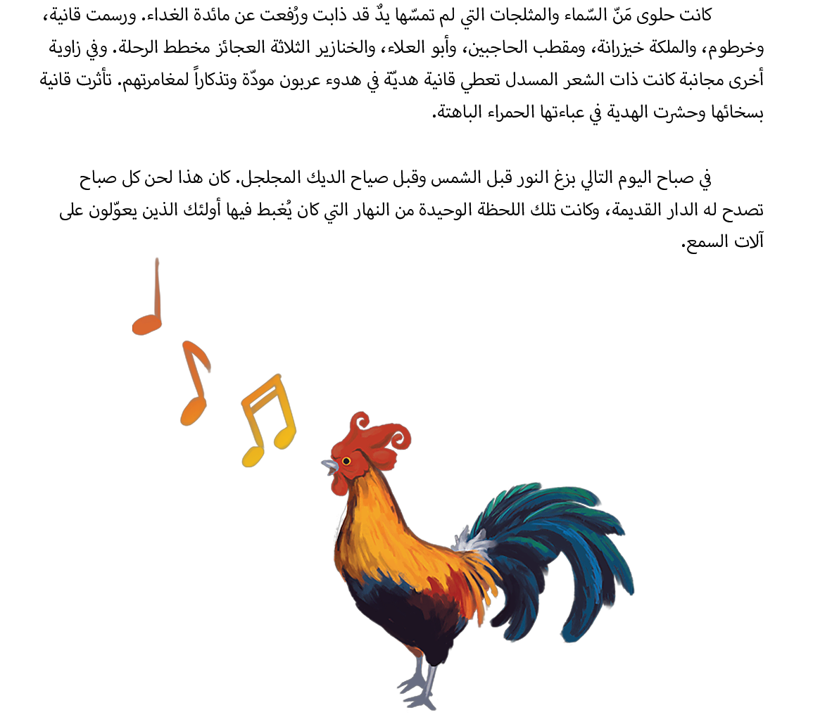 Fairy Tales - Final - Arabic26.png
