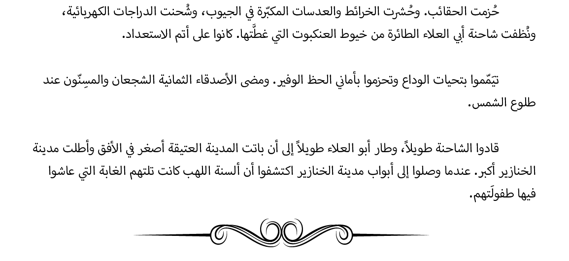 Fairy Tales - Final - Arabic27.png