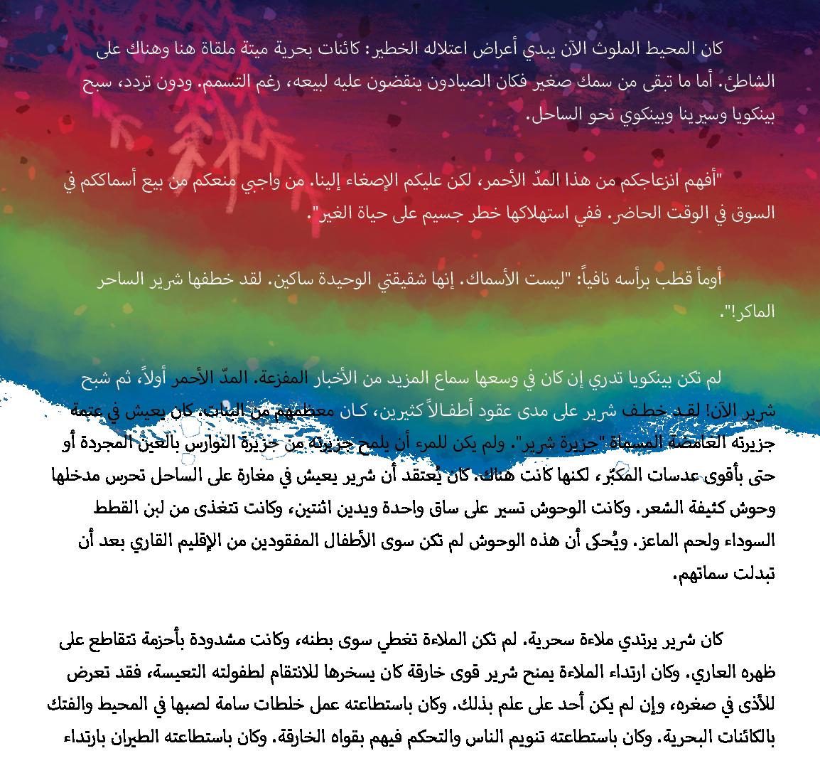 Fairy Tales - Final - Arabic114.png
