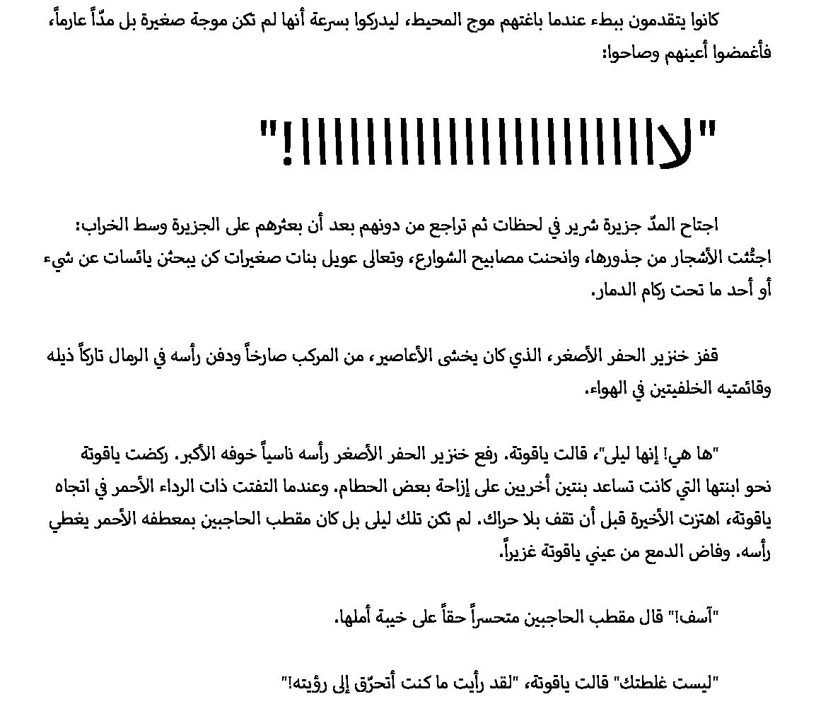 Fairy Tales - Final - Arabic125.png