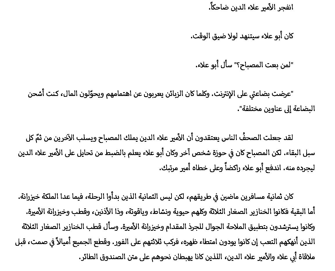 Fairy Tales - Final - Arabic135.png