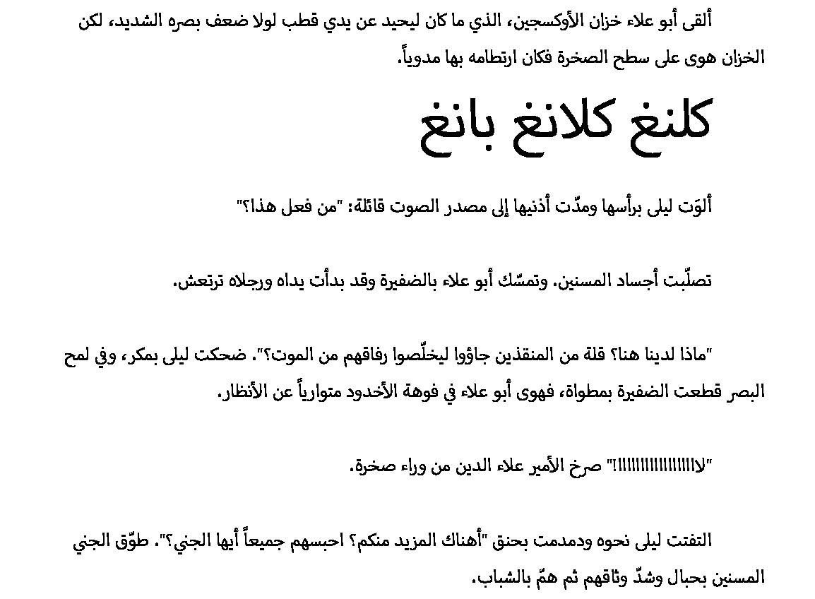 Fairy Tales - Final - Arabic153.png