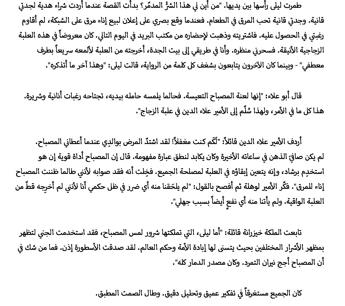 Fairy Tales - Final - Arabic157.png