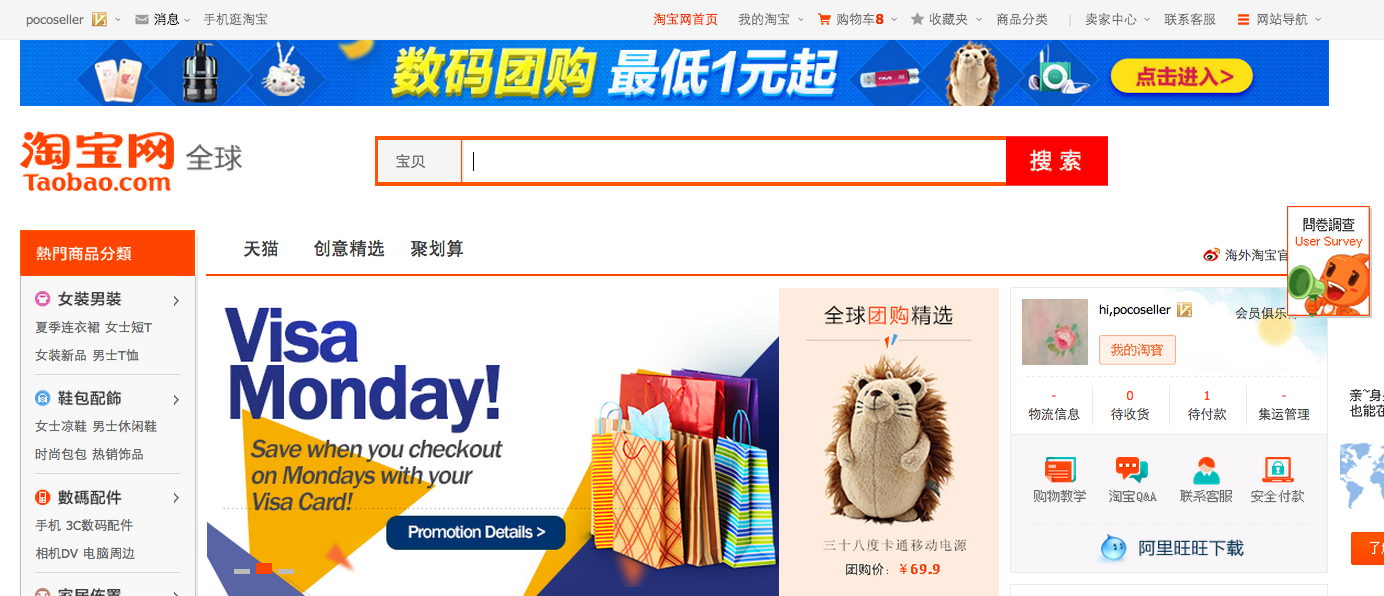 taobao-visa-monday