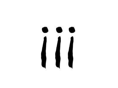 iii: Los puntos sobre las íes