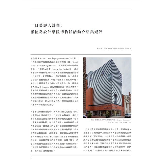 Here's a first—an article in Mandarin about Look at Art. Get Paid., printed in the Chinese Association of Museums' publication. 谢谢 Vivian Lin! 📝 @cam_orgtw