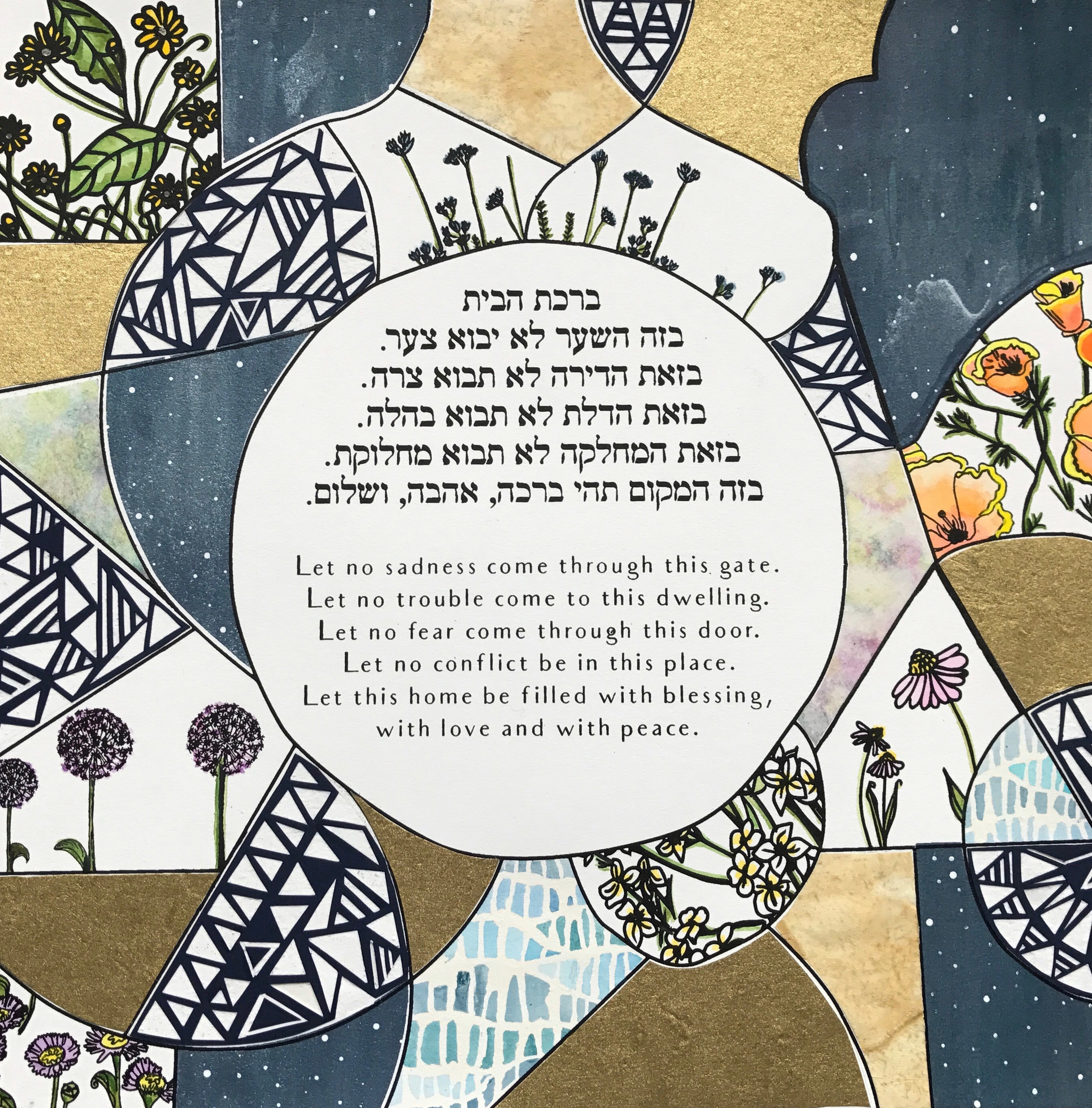 Birkat HaBayit, Blessing for the home for the parents of the newlyweds