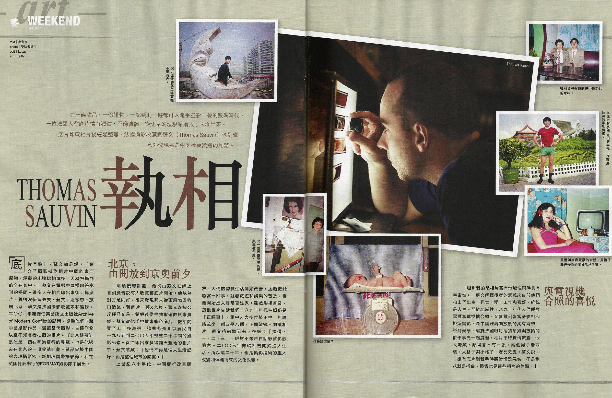 20130621_U_Magazine_issue395_1.jpg