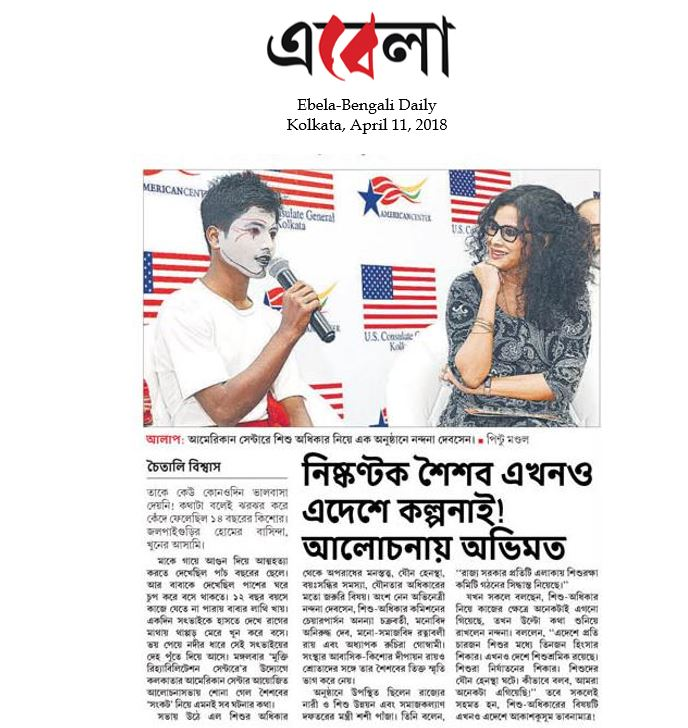 Ebela-Bengali Daily  April 11, 2018