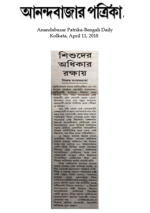 Anandabazar Patrika-Bengali Daily  April 11, 2018