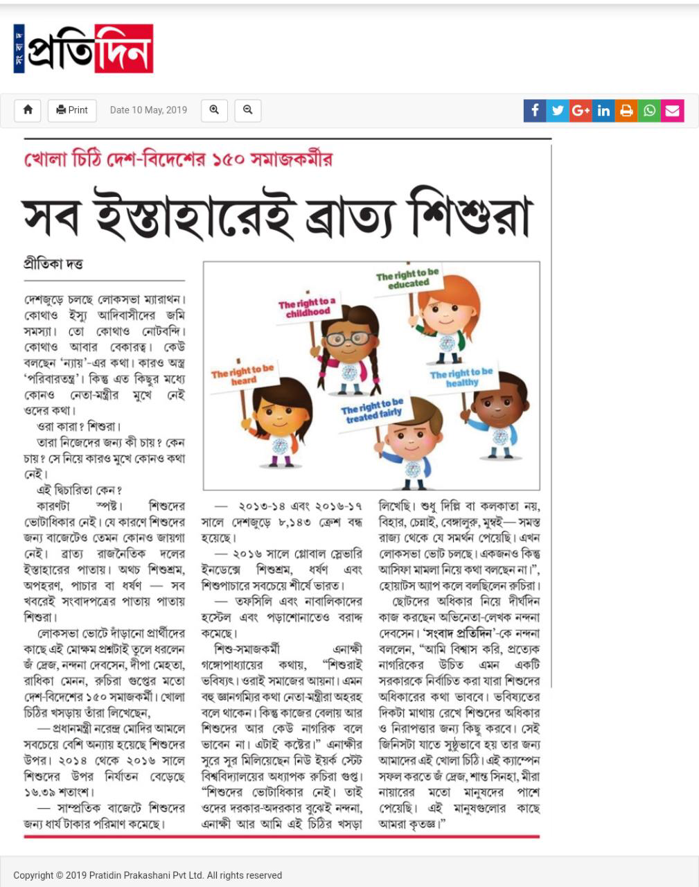Pratidin Prakashani    May 10, 2019 -  click here for full article (external link)