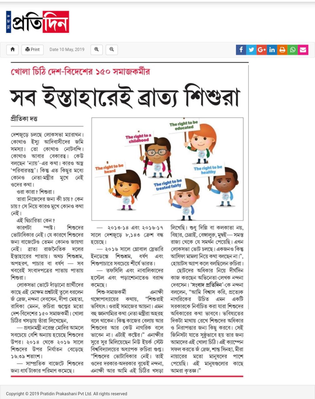 Pratidin Prakashani -  click here for full article (external website)   May 10, 2019