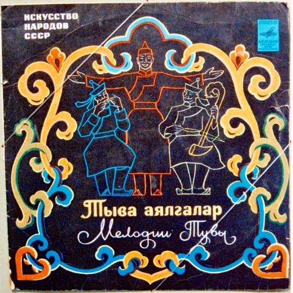 Melodii Tuvy 1969.jpg