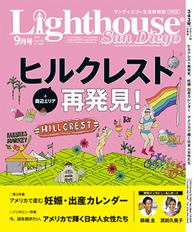 us-lighthouse magazine 9:1:17.jpg