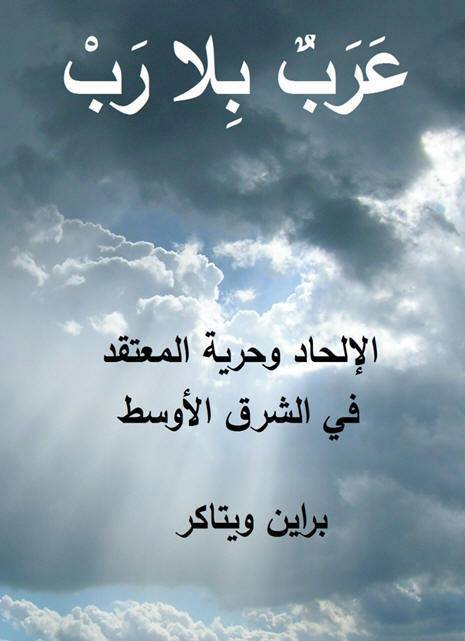FREE DOWNLOAD! Arabs Without God: Atheism and Freedom of Belief in the Middle East by Brian Whitaker