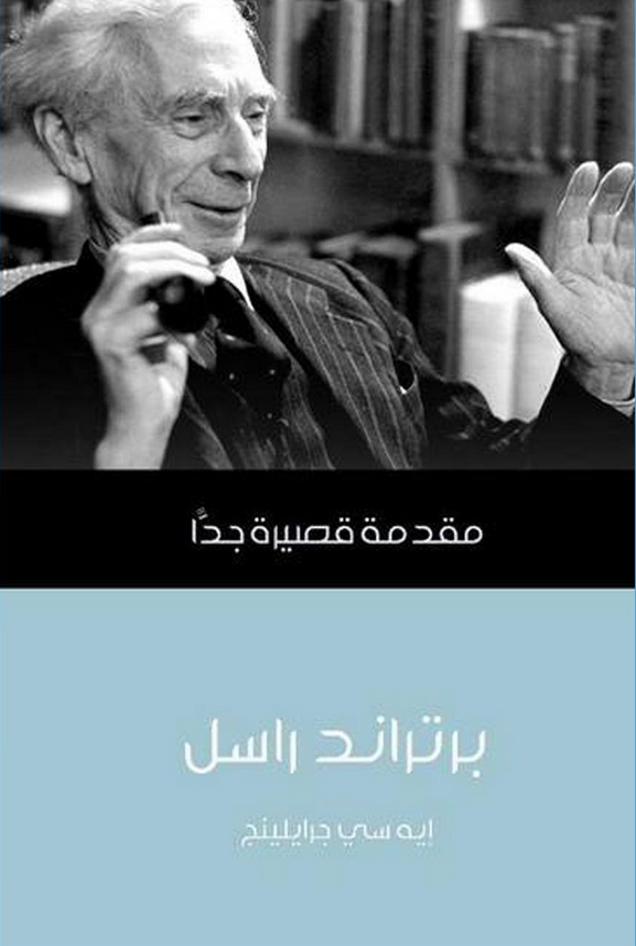 Free Download: The Impact of Science on Society - Bertrand Russel