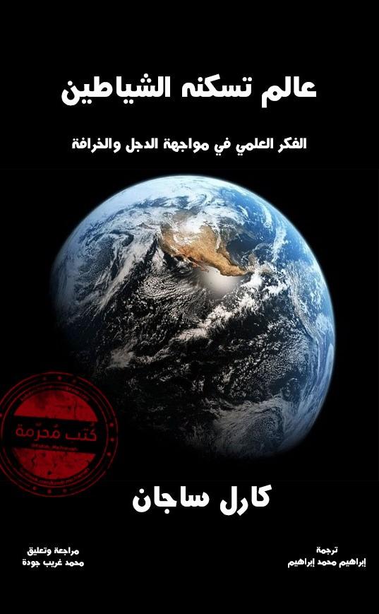 Free Download: The Demon-Haunted World - Carl Sagan