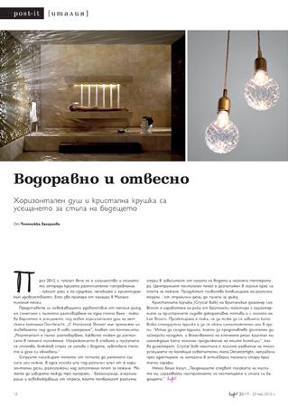 light 21_12_13a.jpg
