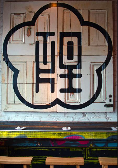 studio-saint-bars-and-restaurants-toki-underground-washington-dc-4