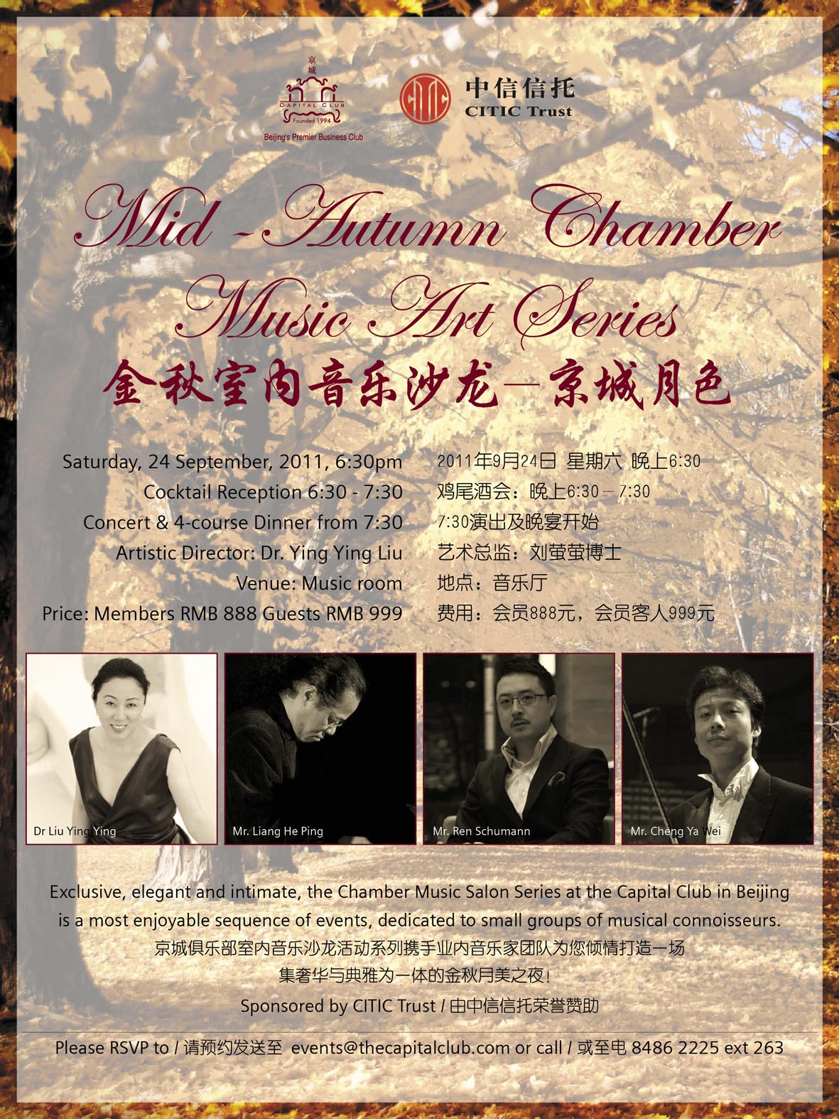 Beijing Capital Club Chamber Music Series